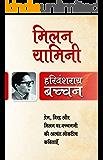 Milan Yamini (Hindi Edition)