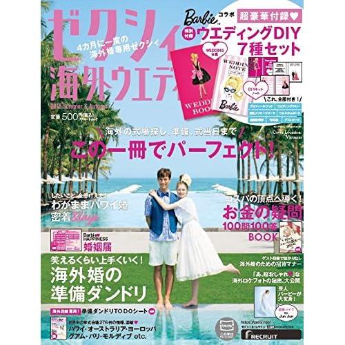 ゼクシィ海外ウエディング 2018年夏秋号 画像