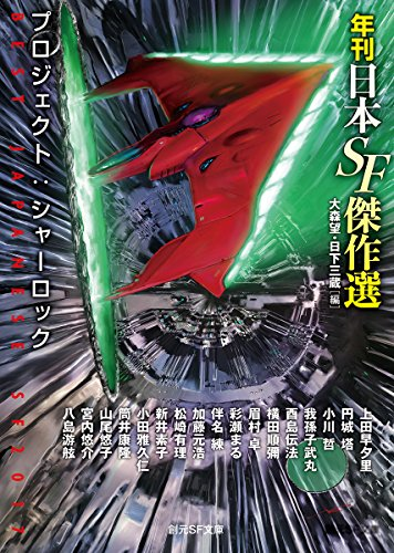 プロジェクト:シャーロック (年刊日本SF傑作選) (創元SF文庫)