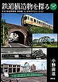 鉄道構造物を探る 日本の鉄道用橋梁・高架橋・トンネルのバリエーション (鉄道・秘蔵記録集シリーズ)