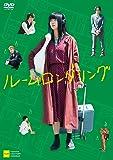 【Amazon.co.jp限定】ルームロンダリング (オリジナルブロマイド付) [DVD]