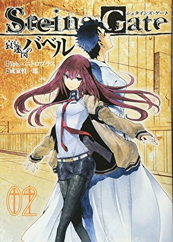 STEINS;GATE Aishinmeizu no Babel #2 (Young Jump Comics Ultra) [ Japanese - Gate Stein Manga