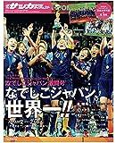 週刊サッカーダイジェスト増刊 なでしこジャパン激闘号 2011年9月1日号[雑誌]