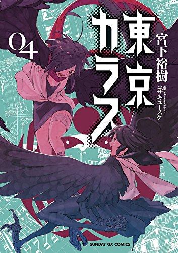 東京カラス 4 (サンデーGXコミックス)