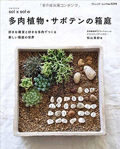 『solxsolの多肉植物・サボテンの箱庭』(ブティック社)