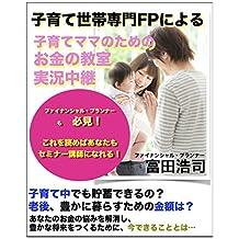 kosodatemamanotamenookanenokyousitujikkyoutyukei (Japanese Edition)