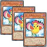 【 3枚セット 】遊戯王 日本語版 DP20-JP025 BF-南風のアウステル (レア)