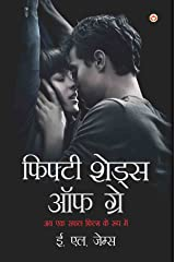 Fifty Shades of Grey (Hindi) Paperback