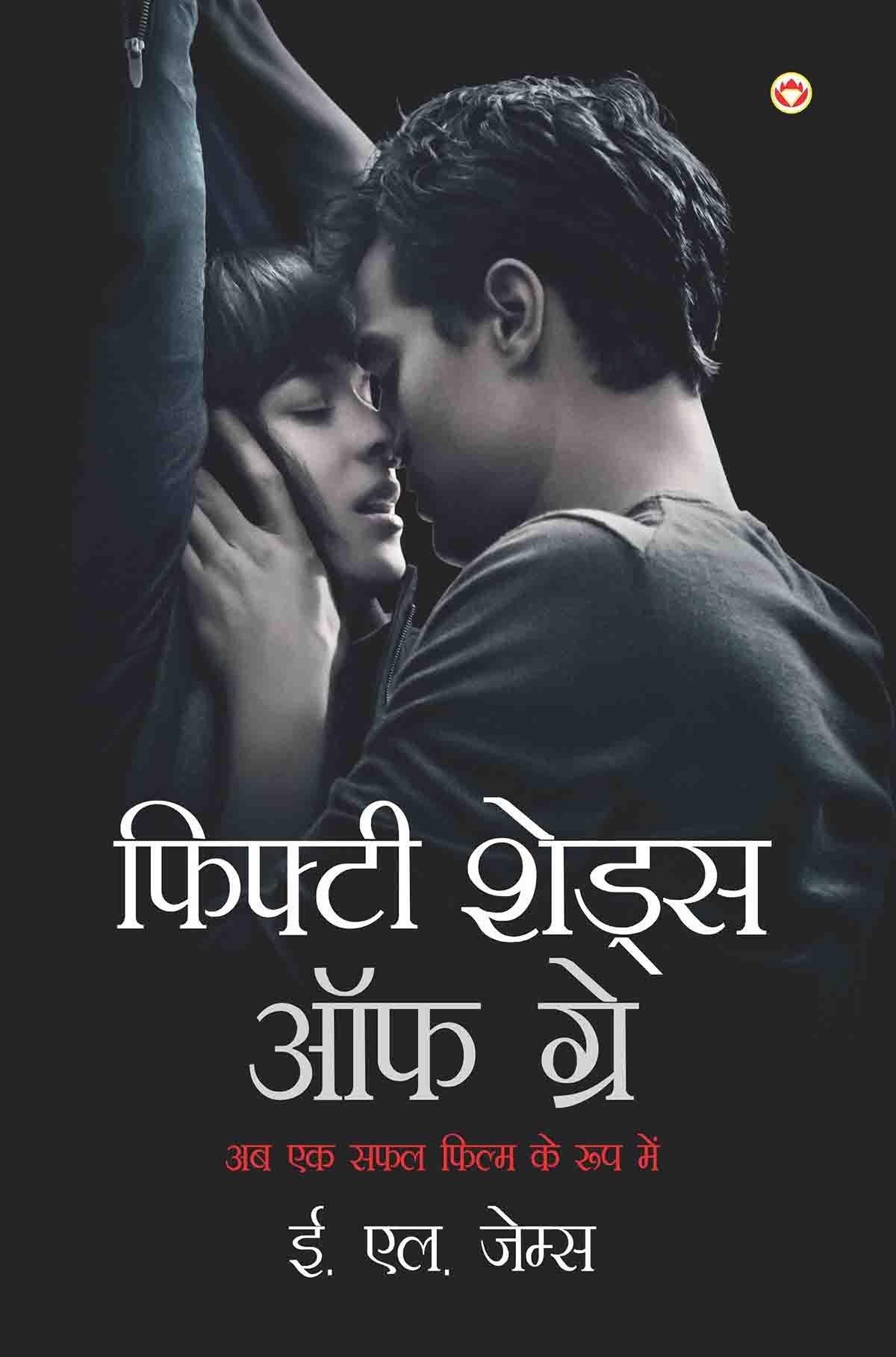 fifty shades of grey in hindi pdf free download