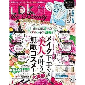 LDK the Beauty 表紙画像