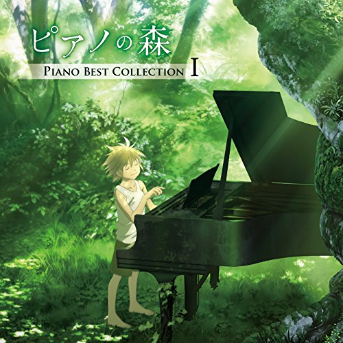 「ピアノの森」Piano Best Collection I