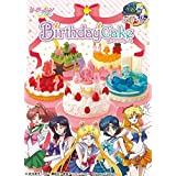 Sailor Moon Birthday Cake dessert Candy Re-Ment miniature blind box by Re-Ment