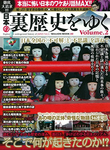 日本の裏歴史をゆく volume.2 (ミリオンムック)