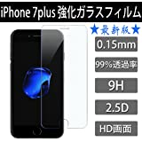 AOKKR iPhone 7 Plus ガラスフィルム 最新版 液晶保護フィルム 極薄0.15mm 強化ガラスフィルム 日本製素材旭硝子 硬度9H ラウンドエッジ加工 光沢 気泡ゼロ 高透過率 耐衝撃 飛散防止処理 保護フィルム