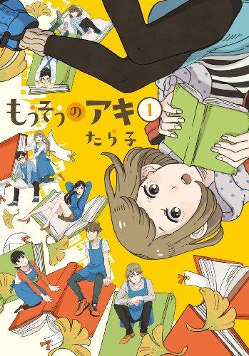 もうそうのアキ 1 (マッグガーデンコミックス EDENシリーズ)