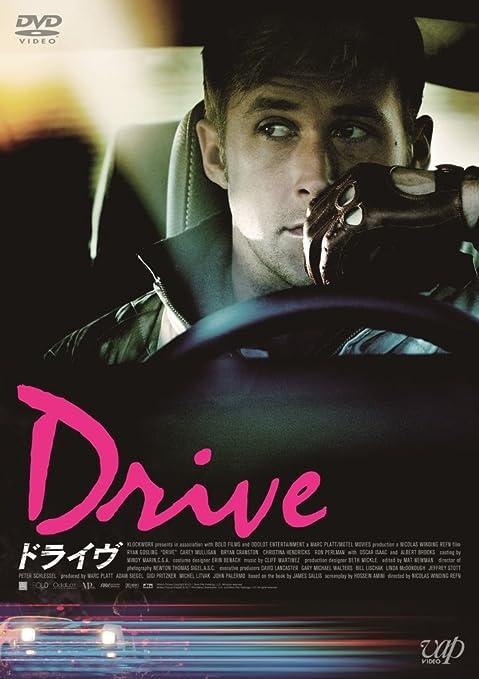 映画『ドライヴ』