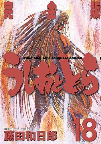 うしおととら 完全版 18 (少年サンデーコミックススペシャル)