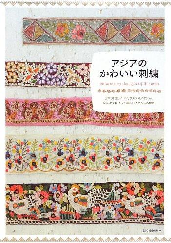 アジアのかわいい刺繍―日本、中国、インド、ウズベキスタン…、伝承のデザインと暮らしにまつわる物語