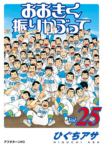 おおきく振りかぶって(25) (アフタヌーンコミックス)