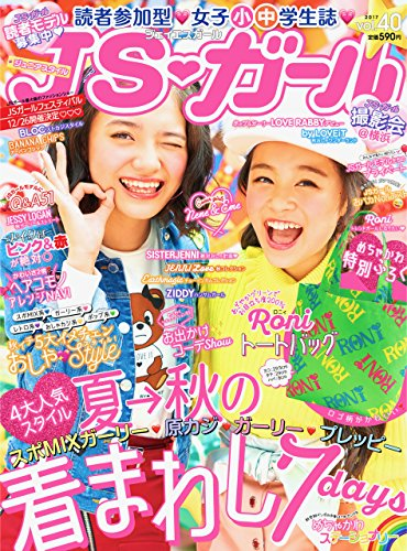 JSガール 2017年10月号 画像 A