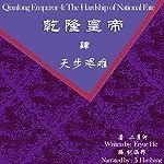 乾隆皇帝 4:天步艰难 - 乾隆皇帝 4:天步艱難 [Qianlong Emperor 4: Fate and National Hardship]   二月河 - 二月河 - Eryue He