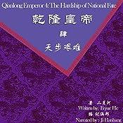 乾隆皇帝 4:天步艰难 - 乾隆皇帝 4:天步艱難 [Qianlong Emperor 4: Fate and National Hardship] |  二月河 - 二月河 - Eryue He