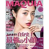 MAQUIA 増刊