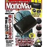 Mono Max モノマックス 2019年8月号 ビームスライツ ボストンバッグ