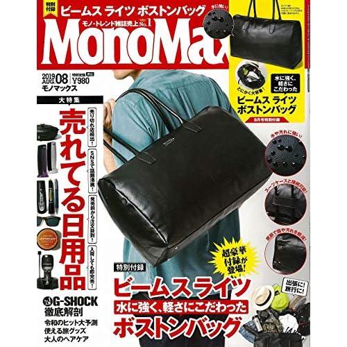 Mono Max 2019年8月号 画像