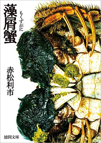 藻屑蟹 (徳間文庫)