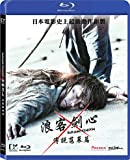 Rurouni Kenshin: The Legend Ends [Blu-ray]