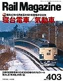 Rail Magazine (レイル・マガジン) 2017年4月号 Vol.403