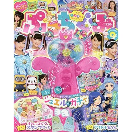 ぷっちぐみ 2018年9月号 画像