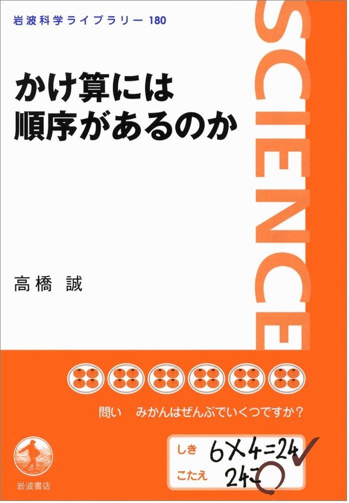 Amazon.co.jp: かけ算には順序があるのか (岩波科学ライブラリー ...