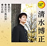 Ame Renren/Aishuu No Okuizumo/Sekihoku Touge