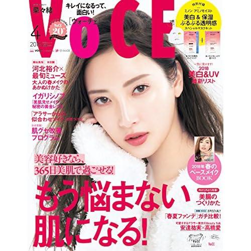 VoCE 2018年4月号 画像