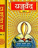 img - for : Yajurveda (Word-to-Word Meaning, Hindi Translation and Explanation) (Set of 2 Volumes) book / textbook / text book