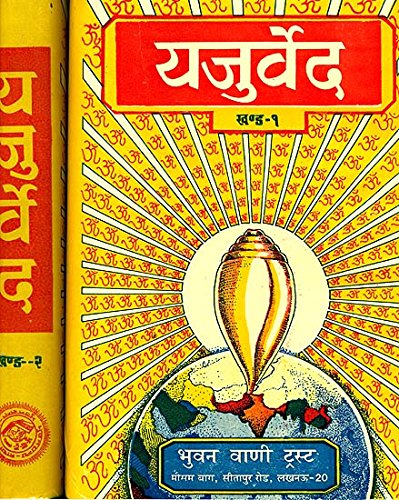 : Yajurveda (Word-to-Word Meaning, Hindi Translation and Explanation) (Set of 2 Volumes)