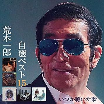 Amazon   荒木一郎/自選ベスト15...