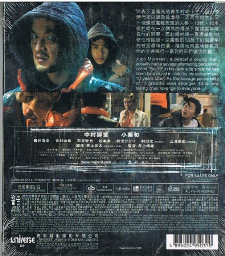 The Neighbor No.Thirteen VCD Format / Japanese and Cantonese Audio with English and Chinese Subtitles