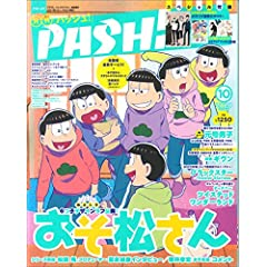 PASH! 最新号 サムネイル