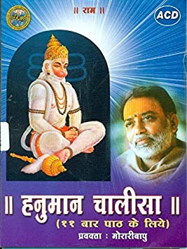 Morari bapu -vintage hanuman chalisa youtube.