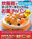 保存決定版炊飯器でホットケーキミックスのお菓子&パン118品 (ヒットムック料理シリーズ)