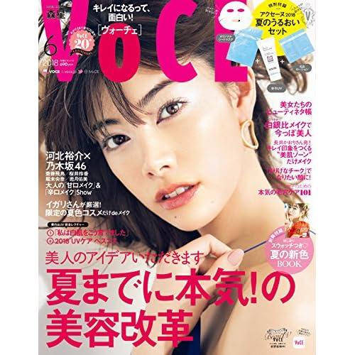 VoCE 2018年6月号 画像