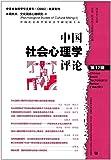 中国社会心理学评论(第12辑)