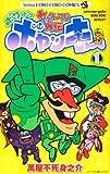 Volume 1 Yatterman Gaiden blur blur Boyakki (Colo Dragon Comics) (2008) ISBN: 4091407056 [Japanese Import]