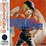 Megazone 23 Vocal Collection (Japan Anime) by Japanimation (2006-01-01)