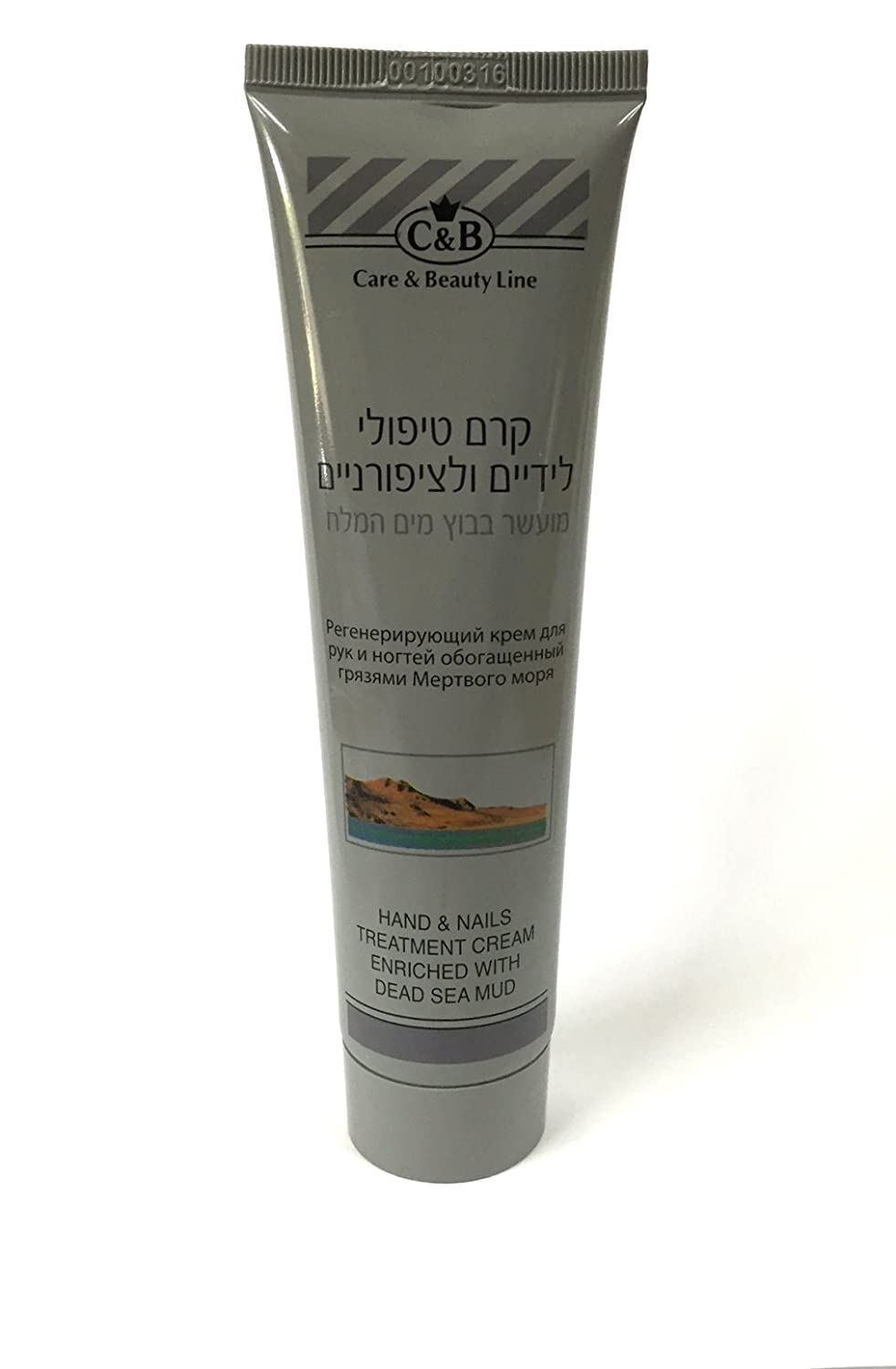 Amazon.com : Hand and Nails Cream Enriched with Dead Sea Mud 100ml ...