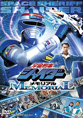 Sci-Fi Live Action - Space Sheriff Shaider Memorial [Japan LTD DVD] DSTD-3752