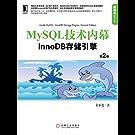 MySQL技术内幕:InnoDB存储引擎(第2版) (数据库技术丛书)
